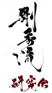 Kenkyukai Calligraphy